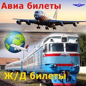 Авиа- и ж/д билеты Павлово