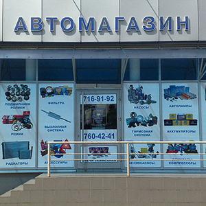 Автомагазины Павлово