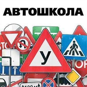 Автошколы Павлово