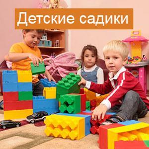 Детские сады Павлово