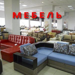Магазины мебели Павлово