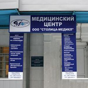 Медицинские центры Павлово