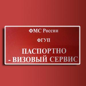Паспортно-визовые службы Павлово