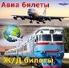 Авиа- и ж/д билеты в Павлово