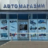Автомагазины в Павлово