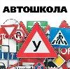 Автошколы в Павлово