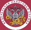 Налоговые инспекции, службы в Павлово