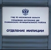 Отделения полиции в Павлово