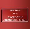 Паспортно-визовые службы в Павлово