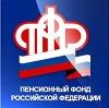 Пенсионные фонды в Павлово