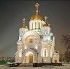 Религиозные учреждения в Павлово