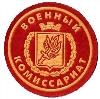 Военкоматы, комиссариаты в Павлово