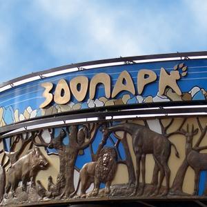 Зоопарки Павлово